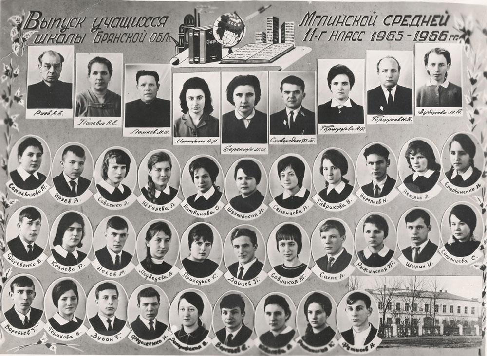 11 Г класс 1965-1966 г.г.