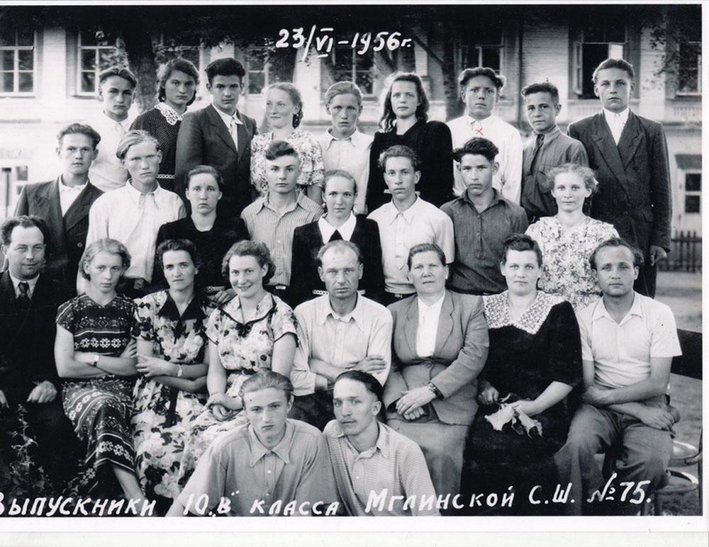 1956-й год… Класс 10-В