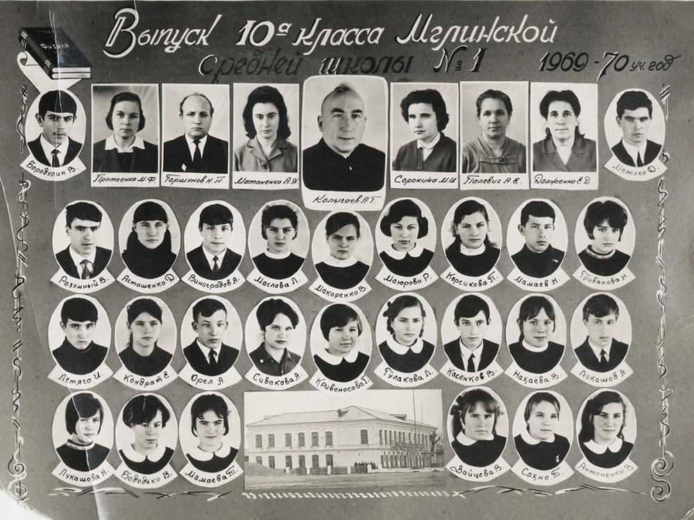 1969-70 уч. год