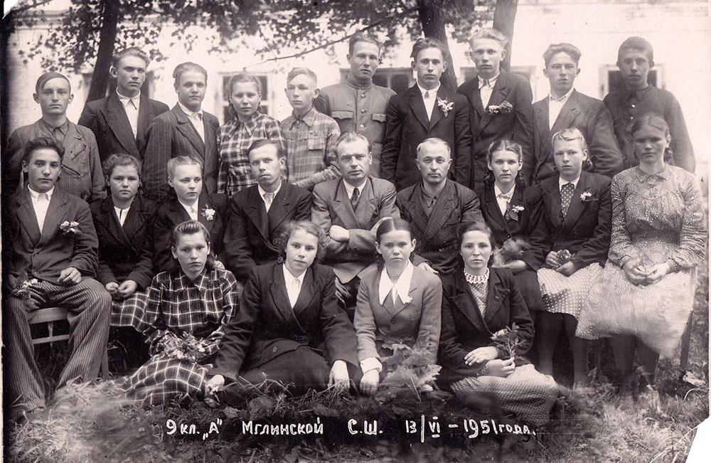 9 А 1951 г.