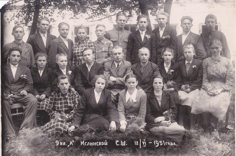 9 а класс 1951 год
