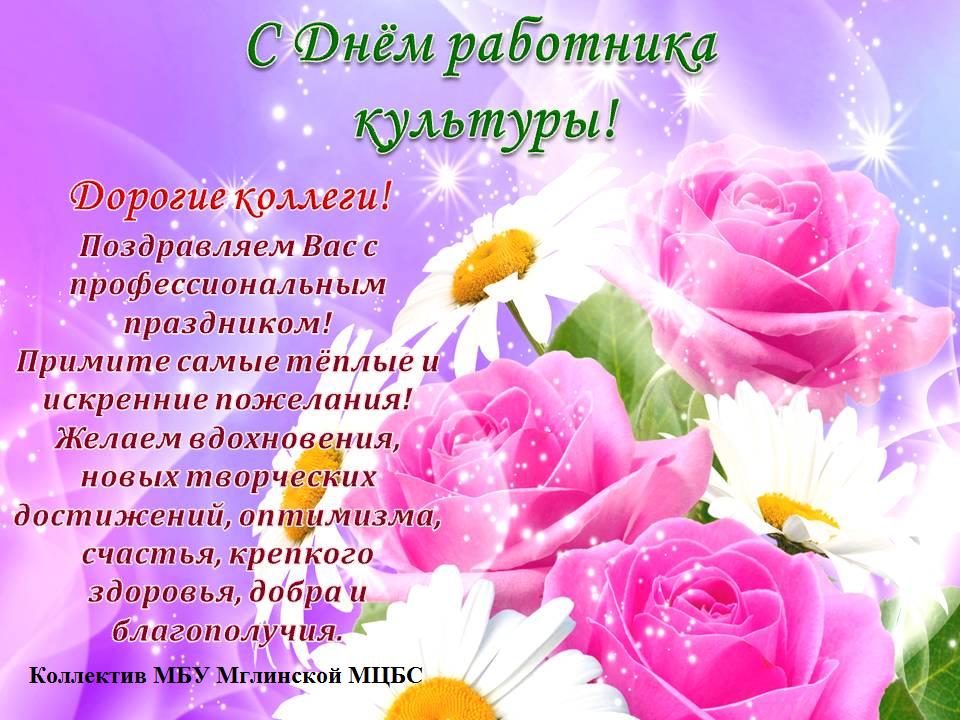 30 сентября - День работника культуры Брянской области